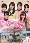 桜からの手紙〜AKB48それぞれの卒業物語〜 VOL.1 [DVD] [2011/05/04発売]
