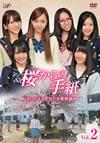 桜からの手紙〜AKB48それぞれの卒業物語〜 VOL.2 [DVD] [2011/05/04発売]