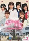 桜からの手紙〜AKB48それぞれの卒業物語〜 VOL.3 [DVD] [2011/05/04発売]