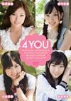 松原夏海、野中美郷、岩佐美咲、小森美果/4 YOU [DVD] [2011/04/27発売]