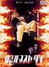 ロミオ・マスト・ダイ 特別版 [DVD] [2011/06/15発売]