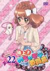 極上!!めちゃモテ委員長 Lesson22 [DVD] [2011/06/03発売]