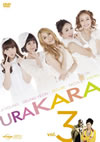 URAKARA vol.3 [DVD] [2011/05/25発売]
