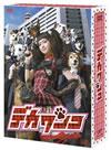 デカワンコ DVD-BOX〈6枚組〉 [DVD] [2011/05/18発売]
