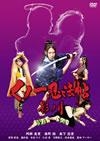 くノ一忍法帖 影ノ月 [DVD]