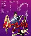 くノ一忍法帖 影ノ月 [Blu-ray]