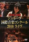 萩原麻未 優勝〜ジュネーブ国際音楽コンクール2010ライヴ