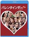 バレンタインデー [Blu-ray] [2011/04/21発売]