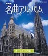 NHK名曲アルバム 国別編 オーストリア編I [Blu-ray] [2011/06/24発売]