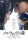 ノルウェイの森 スペシャル・エディション〈2枚組〉 [DVD] [2011/06/22発売]