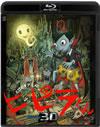 とびだすアニメ!!ヒピラくん Blu-ray 3D [Blu-ray]