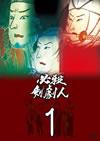 必殺剣劇人 VOL.1 [DVD] [2011/08/10発売]
