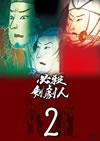 必殺剣劇人 VOL.2 [DVD] [2011/08/10発売]