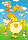 プッとべ!プーデル [DVD] [2011/06/22発売]