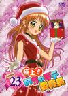 極上!!めちゃモテ委員長 Lesson23 [DVD] [2011/07/06発売]
