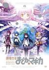 魔法少女まどか☆マギカ 6 [DVD]