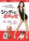 シンディにおまかせ [DVD] [2011/08/05発売]