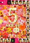 AKB48 ネ申テレビ シーズン5 BOX〈3枚組〉 [DVD] [2011/07/29発売]