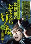 怪談&心霊ルポ 北野誠のおまえら行くな。2nd SEASON〜驚愕(きょうがく)編〜 [DVD] [2011/06/03発売]