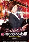 銀玉遊戯 パチンコクイーン・七瀬 素人パチンカー必勝法! [DVD] [2011/07/08発売]