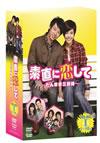 素直に恋して〜たんぽぽ三姉妹〜 DVD-BOXI〈9枚組〉 [DVD] [2011/07/08発売]