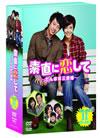 素直に恋して〜たんぽぽ三姉妹〜 DVD-BOXII〈8枚組〉 [DVD] [2011/08/05発売]