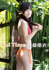 伊藤優衣/Yui Time [DVD] [2011/07/22発売]