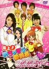 極上!!めちゃモテ委員長 MMTV 春・夏編 [DVD] [2011/07/21発売]