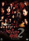 マジすか学園2 DVD-BOX〈5枚組〉 [DVD]