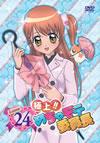 極上!!めちゃモテ委員長 Lesson24 [DVD] [2011/08/03発売]