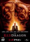 レッド・ドラゴン〈初回生産限定〉 [DVD]