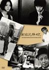 新宿泥棒日記 [DVD] [2011/07/30発売]