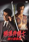 極道弁護士 綾小路春彦 [DVD] [2011/08/26発売]