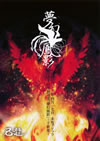 全国単独巡業「夢幻鳳影」-千秋楽-二〇一一年四月一七日 赤坂ブリッツ