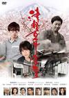 津軽百年食堂 [DVD] [2011/10/05発売]