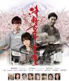 津軽百年食堂 [Blu-ray] [2011/10/05発売]
