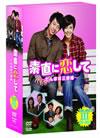 素直に恋して〜たんぽぽ三姉妹〜 DVD-BOXIII〈8枚組〉 [DVD] [2011/09/02発売]