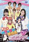 極上!!めちゃモテ委員長 MMTV 秋・冬編 [DVD] [2011/08/24発売]
