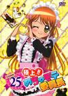 極上!!めちゃモテ委員長 Lesson25 [DVD] [2011/09/02発売]