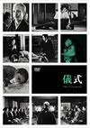 儀式 [DVD] [2011/08/27発売]