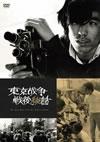 東京〓争戦後秘話 [DVD] [2011/08/27発売]