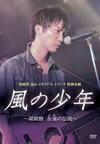 風の少年〜尾崎豊 永遠(とわ)の伝説〜 [DVD] [2011/09/14発売]