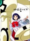 神様ドォルズ 第1巻 [Blu-ray] [2011/09/21発売]