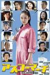 アスコーマーチ DVD-BOX〈5枚組〉 [DVD] [2011/10/28発売]
