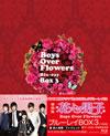 花より男子〜Boys Over Flowers ブルーレイBOX3〈3枚組〉 [Blu-ray]