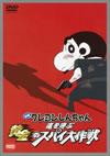 映画クレヨンしんちゃん 嵐を呼ぶ黄金のスパイ大作戦 [DVD]