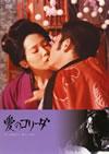 愛のコリーダ [DVD] [2011/09/24発売]