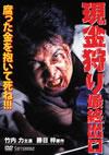 現金狩り 最終出口 [DVD] [2011/09/30発売]