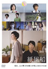 紙風船 [DVD] [2011/09/22発売]