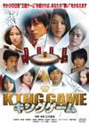 KING GAME キングゲーム [DVD] [2011/10/07発売]